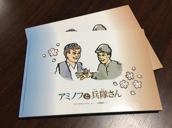アミノフと兵隊さん(絵本)